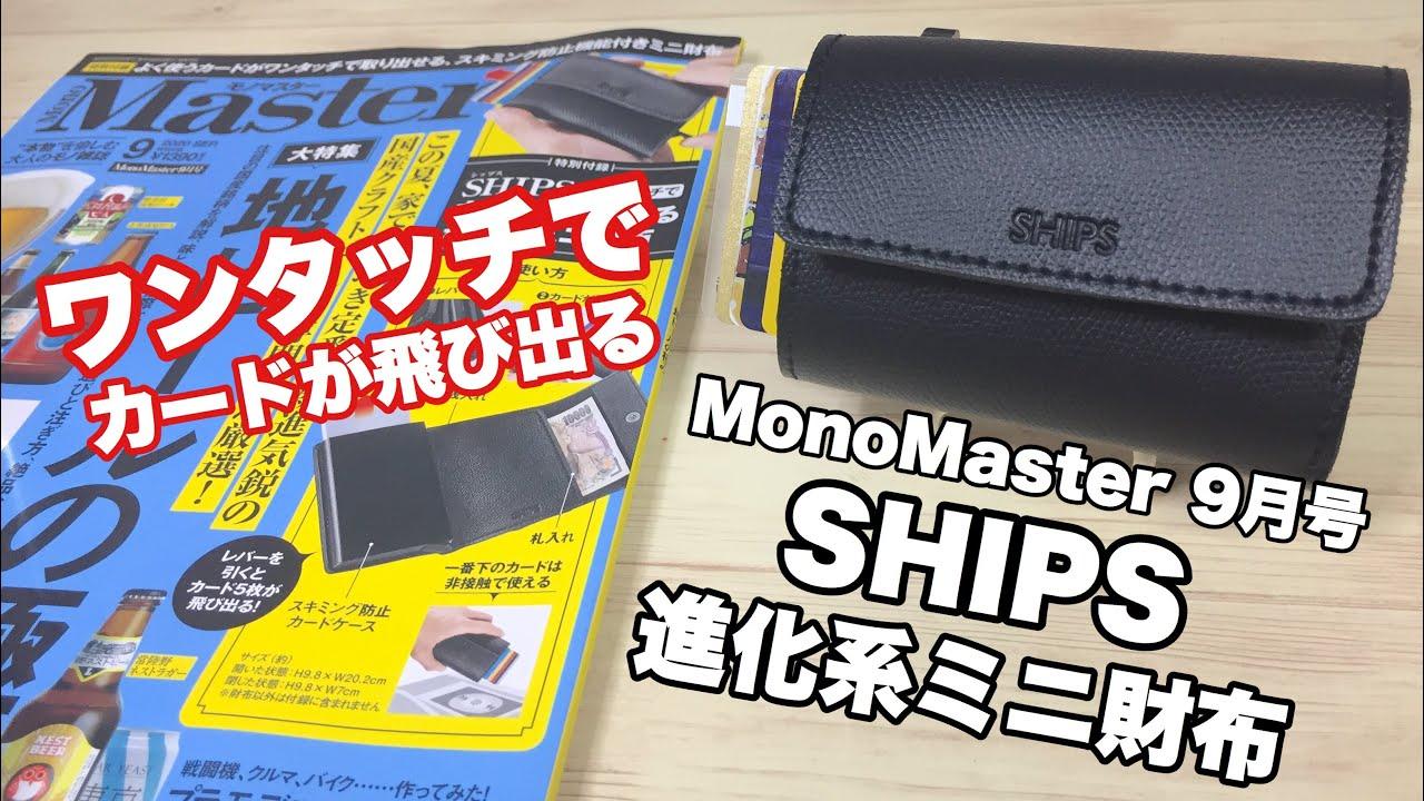 【雑誌付録】大人気!Mono Master9月号の付録、SHIPS ワンタッチでカードが飛び出る進化系ミニ財布!