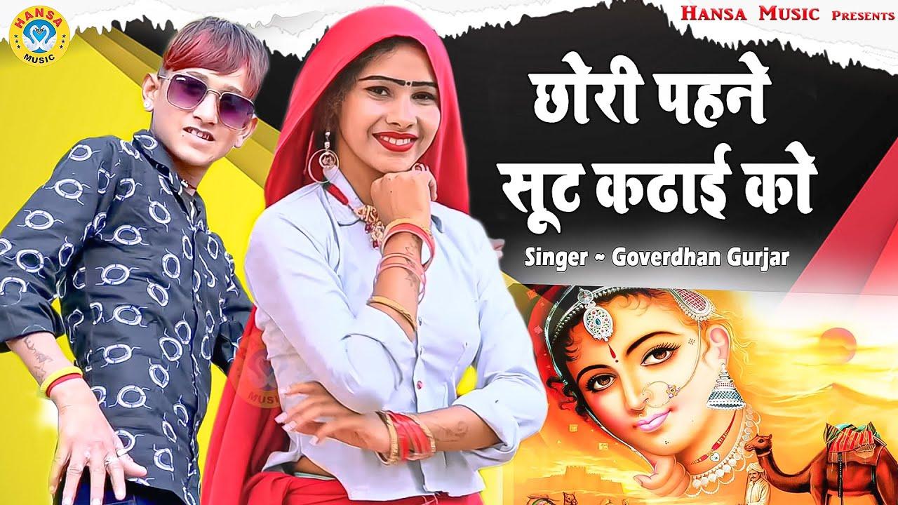 DJ Gurjar Rasiya ~छोरी पहने सूट कढाई को ~ Dehati Dance Rasiya ~ Goverdhan Gurjar ~ Rasiya HD