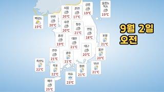 [날씨] 21년 9월 2일  목요일 날씨와 미세먼지 예…