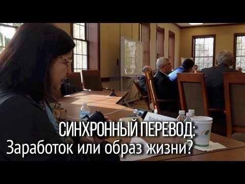 Синхронный перевод: заработок или образ жизни. Откровения профессионального переводчика из США.