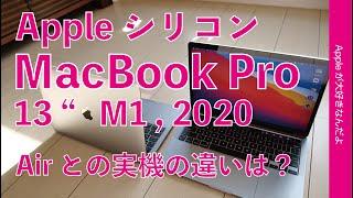 "ProとAir下位機種どう違う?M1 MacBook Pro 13""キター!開封&1stレビュー・Appleシリコン2機種の実機や旧機種と性能比較"
