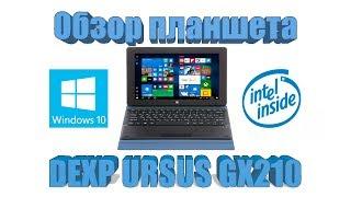 обзор планшета на Windows 10 Dexp Ursus GX210
