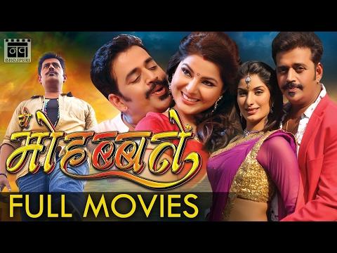Ye Mohabbatein Bhojpuri Movie | Ravi...