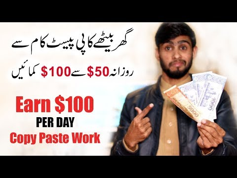 Earn $50 Daily with This Easy Copy Paste Work With Proof || Make Money Online in 2020