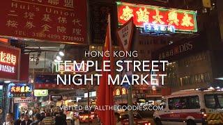 Temple Street Night Market, Hong Kong | allthegoodies.com