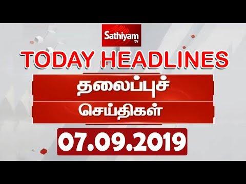 Today Headlines | இன்றைய தலைப்புச் செய்திகள் | Tamil Headlines | 07 Sep 2019 | Headlines News