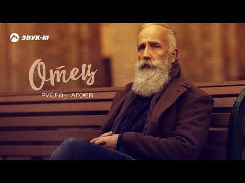 Руслан Агоев - Отец | Премьера трека 2020
