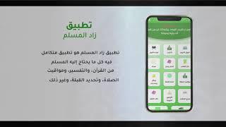 تطبيق زاد المسلم - القران الكريم - مواقيت الصلاة - اذكار - القبلة screenshot 2