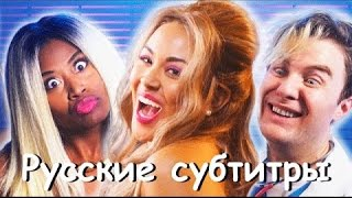 "РУССКИЕ СУБТИТРЫ-Ariana Grande ft  Nicki Minaj  - ""Side To Side"" PARODY"