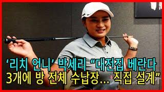 """'리치 언니' 박세리 """"대전집 베란다 3개에 방 전체 …"""
