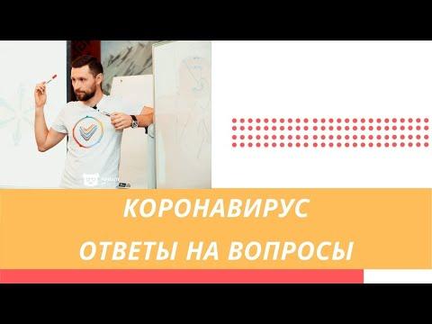 Ответы на вопросы - эфир с Элей Смирновой (21.03.2020)