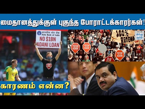 stop-adani-group-pitch-invasion-in-ind-vs-aus-first-odi-adani-sbi-1-billion-adani-loan-htt