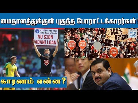 stop-adani-group-pitch-invasion-in-ind-vs-aus-first-odi-adani-sbi-1-billion-adani-loan-htt