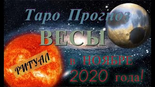 ВЕСЫ! ТАРО ПРОГНОЗ НА НОЯБРЬ 2020 ГОДА! #РИТУАЛ