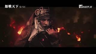 【怒戰天下】Furious 首支預告 5/11(五) 萬夫莫敵