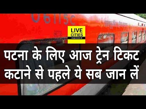 Delhi से Patna के लिए 12 May से चलने वाली Rajdhani Express से आप Bihar आ जाएंगे क्या, देख लें