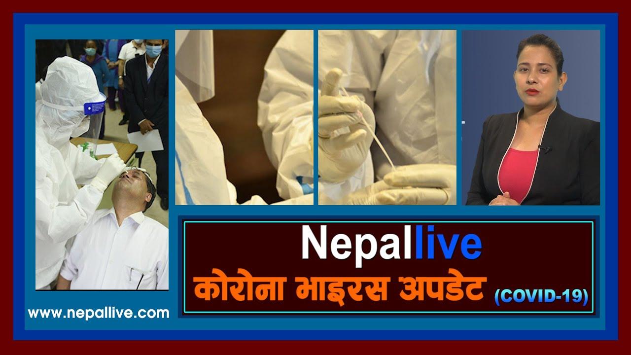 कोरोना अपडेट : नेपाल लाइभ २०७७-०३-२८ | Nepal Live Corona Update 12 JULY 2020