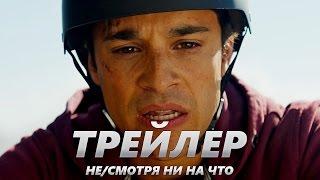 Не/смотря ни на что - Трейлер на Русском | 2017 | 1080p