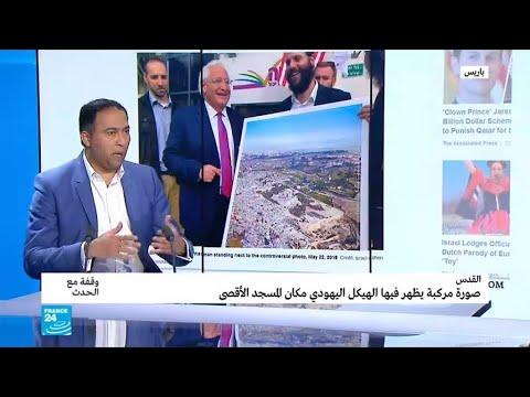 صورة للهيكل محل المسجد الأقصى هدية إلى السفير الأمريكي  - 16:22-2018 / 5 / 23
