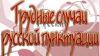 Русский язык 11 класс. Трудные случаи русской пунктуации