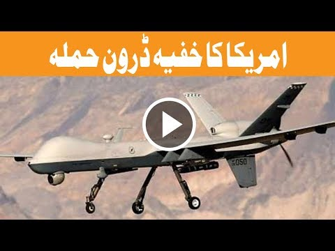 Drone attack in Kurram Agency claims Afghan Taliban commander - Headlines - 09:00 AM - 16 Sep2017