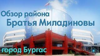 обзор района Братья Миладиновы город Бургас Недвижимость Болгарии