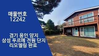 경기 용인 고급주택  -  양지면 삼성 푸르메 단지 리…