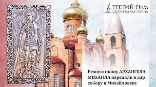 Резную икону Архангела Михаила передали в дар собору в Михайловске