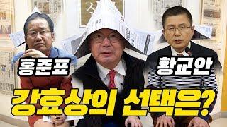 [토크20분 미리보기] 홍준표vs황교안, 강효상의 선택은?