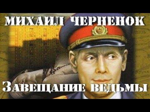 Михаил Черненок. Завещание ведьмы 3