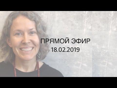 ПРЯМОЙ ЭФИР СО ЗРИТЕЛЯМИ В ИНСТАГРАМ 18.02.2019