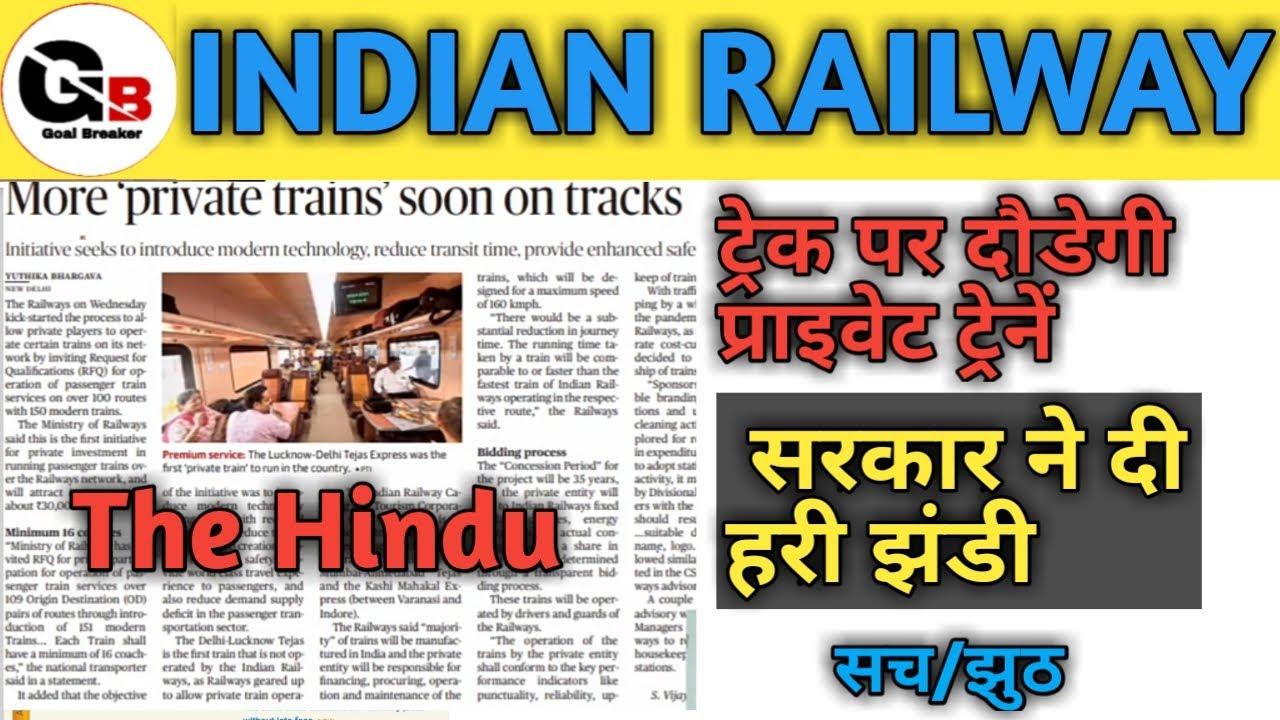Indian Railway, जल्द दौडेगी प्राइवेट ट्रेन,Private Train Run Soon On Track