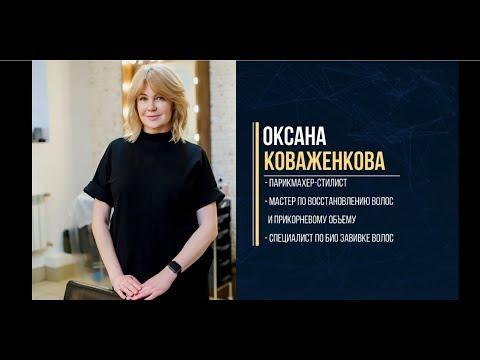 Коваженкова Оксана парикмахер Салона красоты Вадима Стрижа