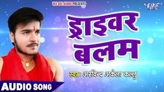 NEW HIT काँवर गीत 2017 - Kallu - Driver Balam - Superstar Kanwariya - Bhojpuri Hit Songs