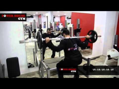 تمرين رجل كاملة برعاية جيم باور هاوس - Power House Gym