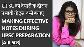 UPSC की तैयारी के दौरान प्रभावी नोट्स  कैसे बनाए [Making Effective Notes During UPSC CSE] - Shraddha