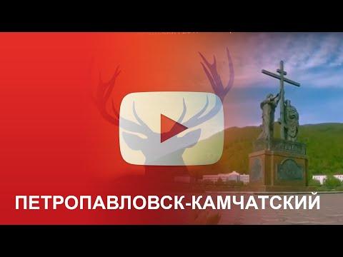 стал меньше Петропавловск-Камчатский член