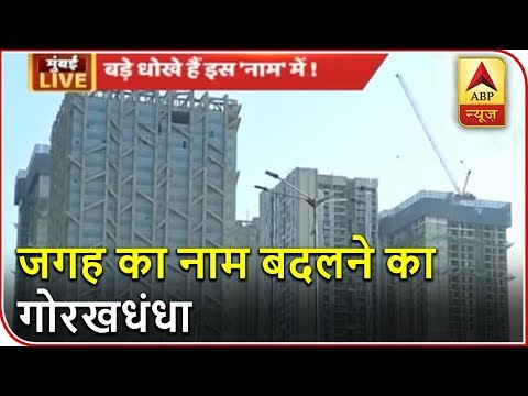 Mumbai Live: Builders In Mumbai Renaming Areas To Make Their Project Attractive To The Buyers |