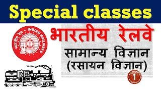 Indian railway group D exam ki special classes   general science in Hindi   chemistry part 1