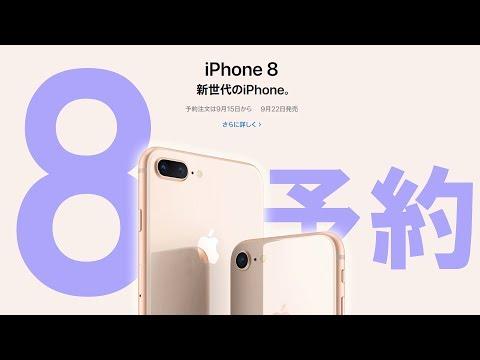 【Apple】iPhone8を予約するのってどうすればいいの?オンラインショップ?家電量販店?