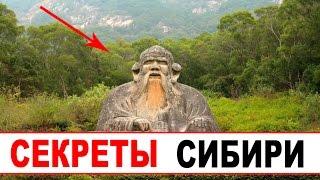 Тайны Сибири!  Что нашли в Тайге?  (12.12.16)