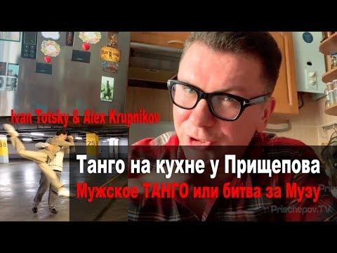 На кухне у Прищепова Танго - Ivan Totsky & Alex Krupnikov - танго батл за Музу,  Believer