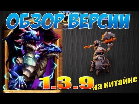Битва Замков, Обзор обновления 1.3.9 на китайке, Castle Clash