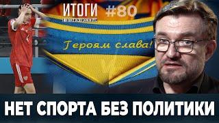 ЕВРО-2020. Футбол и политика: игра на поле истории   Итоги
