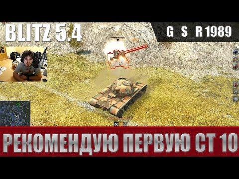 WoT Blitz - Вот почему М48 Паттон первая десятка - World of Tanks Blitz (WoTB)