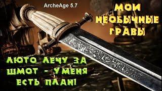 ArcheAge 5.7. Мои безумные гравы! Рассказываю о шмоте и стратегии по которой его подбираю.