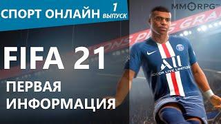 FIFA 21. Первая информация. Спорт онлайн №1