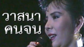วาสนาคนจน - รุ่งฤดี แพ่งผ่องใส [Official Music Video]