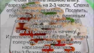 Блюда с куриным филе.Кармашки из куриного филе с фетой и соусом из томатов