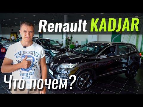 Renault Kadjar уже дешевле KIA Sportage?! Каджар в ЧтоПочем S09e04